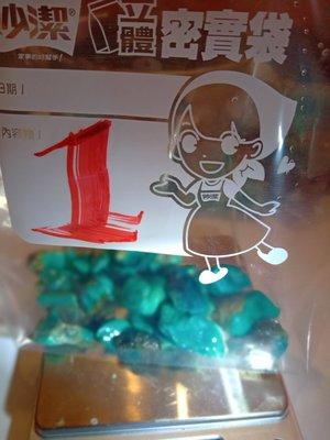 台灣藍寶都蘭山礦小料 原礦每公克25元