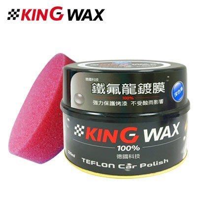 亮晶晶小舖- KW1578 KING WAX 鐵氟龍鍍膜-深 TEFLON Car Polish 固蠟 鍍膜蠟 汽車蠟