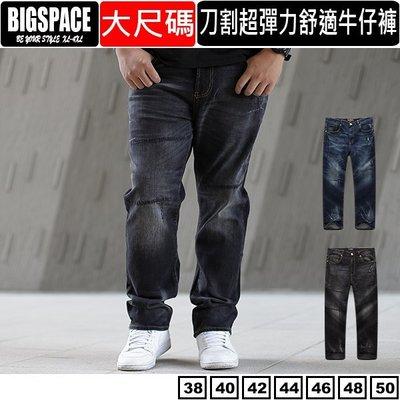 【加大空間】彈力大破壞刀割電繡牛仔褲 38~50腰 大尺碼牛仔褲 大尺碼舒適加大BIGSPACE【727001】