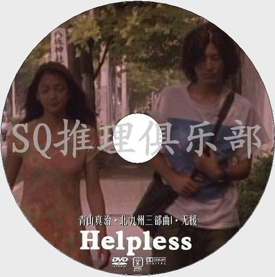 1996犯罪片DVD:無援 Helpless【淺野忠信/光石研/辻香緒里】DVD
