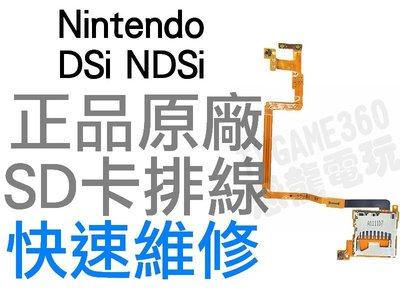 任天堂 Nintendo NDSi NDSiLL LR Start Select 按鍵 SD卡槽排線【台中恐龍電玩】