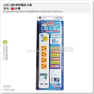 【工具屋】*含稅* USB 1開4插電腦延長線 6尺 USB-3014A 過載/突波保護 3孔 3P 耐熱材質 台灣製