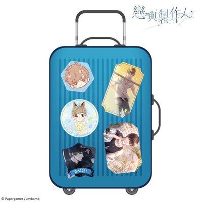 戀與製作人-行李箱貼紙白起