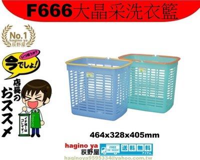 荻野屋 F666大晶采洗衣籃   收納籃 置物籃 玩具籃 1入 F-666  聯府 直購價
