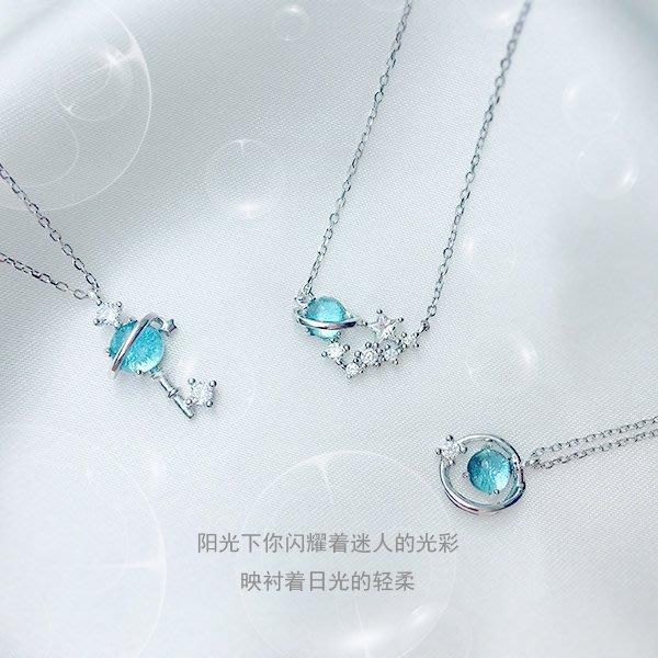 項鍊曇華季日本S925銀小清新藍琉璃幻想星球宇宙極光行星女鎖骨鍊項鍊全館免運