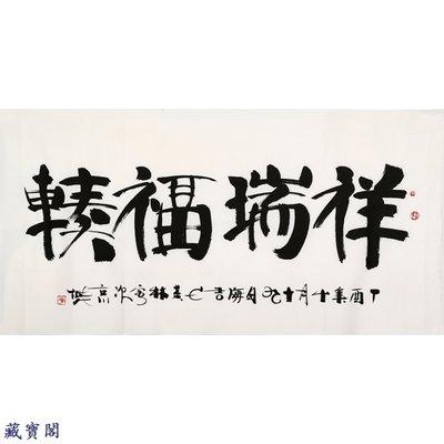 藏寶閣 國畫手繪名家書畫大師韓美林 書法四尺橫幅照片送畫冊名家字畫 B4064