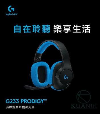 【送集線器】Logitech 羅技 G233 PRODIGY 有線耳機麥克風 可拆卸式麥克風 電競耳機麥克風 電競耳機