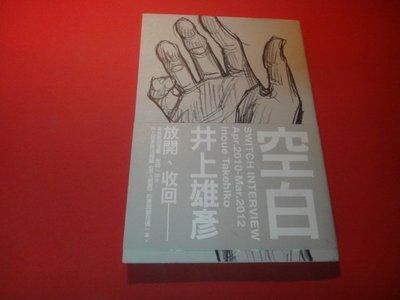 【愛悅二手書坊 08-16】空白     井上雄彥/著     尖端出版社