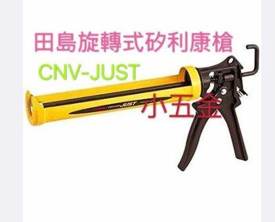 田島 Tajima 旋轉式矽利康槍 CNV-JUST