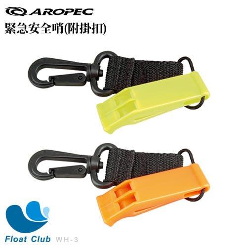 AROPEC 緊急安全哨 (附掛扣) 螢光黃/橘 WH-3