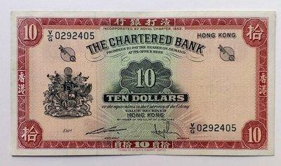 渣打銀行no date (1962-70年) 10元 (紅鎖匙) 一張極美品 EF (V/G 0292405)