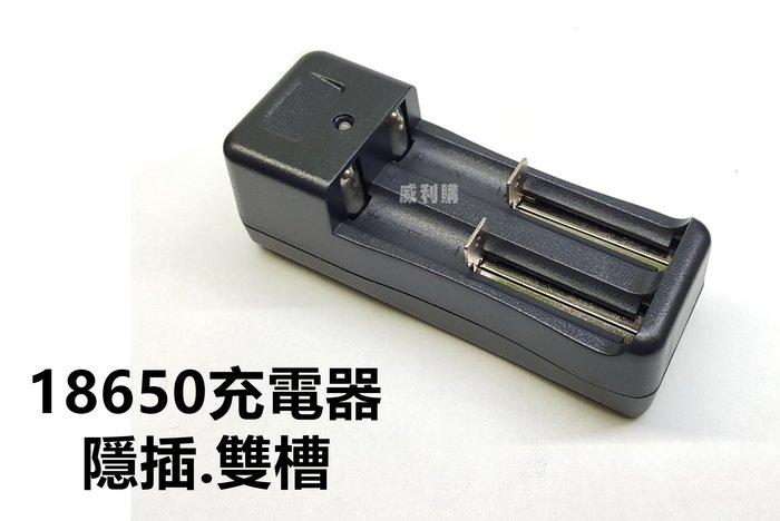 【威利購】18650鋰電池充電器【70雙槽.隱插】18650 16430 14500都適用
