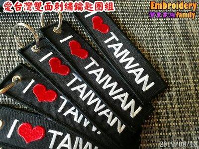 ※非客製名字※我愛台灣TAIWAN 鑰匙圈吊牌出國旅遊比賽洽公可用行李吊牌背包吊飾學生背包配件出國配件(5個/組)