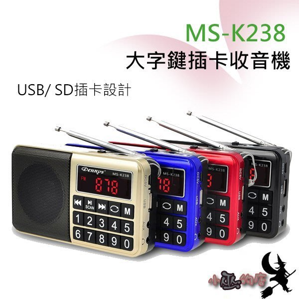 「小巫的店」*( MS-K238) Dennys USB/SD/MP3/FM大字鍵喇叭收音機 大功率輸出 四色(紅色款)