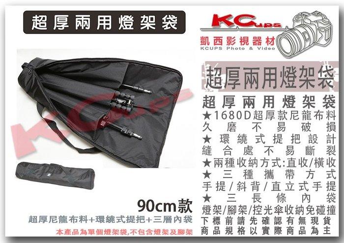 凱西影視器材【 超厚 兩用 直立式 燈架袋 90cm 可橫拿直抽 】 十字加固 斜背 手提 直拿 腳架袋 提袋