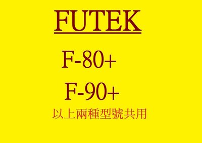【專業點陣式 印表機維修9】FUTEK F-80 / F-90原廠字頭整新,保固三個月 ,未稅