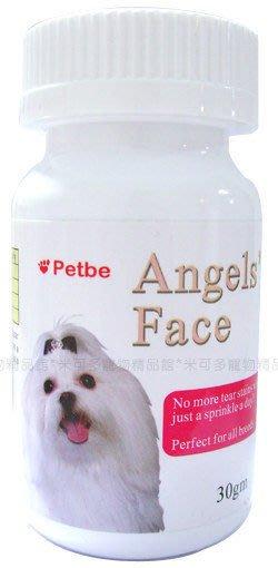 ☆米可多寵物精品☆PETBE沛比 Angels Face除淚痕口服營養粉30g