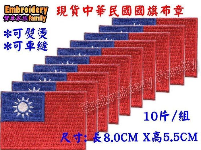 EmbroFami中華民國國旗台灣國旗布章(熱熔膠,可車縫可熨燙)5pcs+5pcs 組合套餐