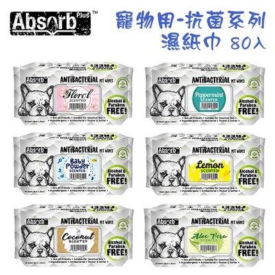 SNOW的家【訂購】Absorb Plus 寵物用抗菌濕紙巾 6種香味