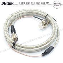 ZS Aitalk 無線電專用 粗轉細 訊號線 饋線 車機 對講機 全長3m 低損失 高傳輸 附防水蓋 開收據 可面交