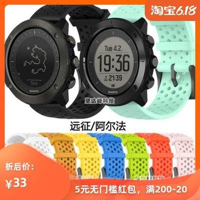 頌拓SUUNTO TRAVERSE遠征阿爾法手錶運動矽膠錶帶透氣官方配件(450)
