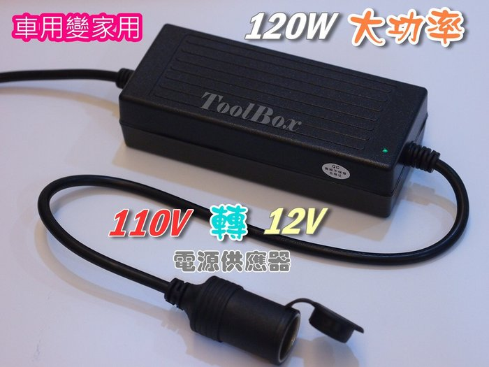 【ToolBox】12V-10A-120W/變壓器/110轉12V/電源轉換器/電源供應器/電源轉接頭/可家用/保固1年