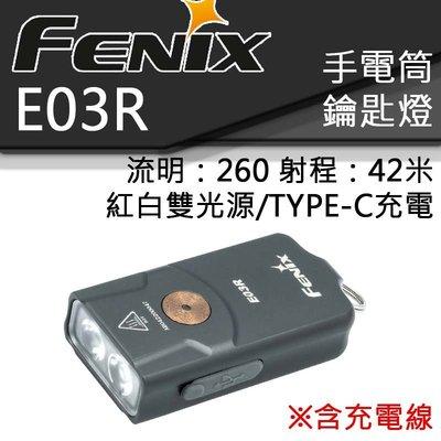 【電筒王】新版附線 FENIX E03R 260流明 全金屬鑰匙燈 TYPE-C充電  電量提示 鎖定 白紅雙光源