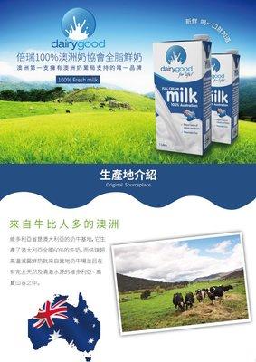 代購~7/25刷卡【囍瑞BIOES】倍瑞100%澳洲奶協會全脂牛乳-保久乳(1000ml-12入)另有6入組.果汁原汁
