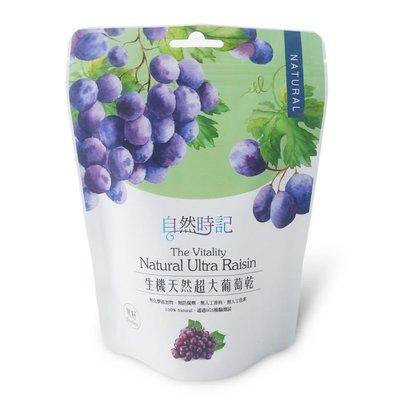 橡樹街3號 自然時記 超大無籽葡萄乾 250g/包【A03001】