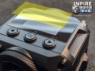 iNPIRE 硬派帝國 9H 0.12mm 極薄類玻璃 螢幕保護貼,GARMIN VIRB360,一組2入