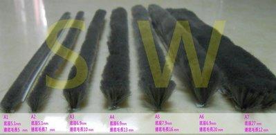 自黏毛刷條 A1 底座寛5.1 mm 毛長5 mm(背膠)毛刷條 防撞條 門邊條 氣密條 門縫條 防震條 隔音條 毛條