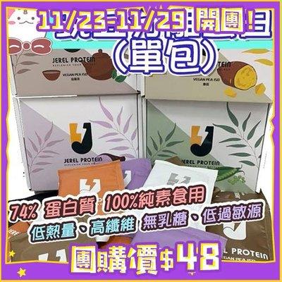 【Yahoo官方團購】豌豆分離蛋白(單包)35g 團購優惠價$48
