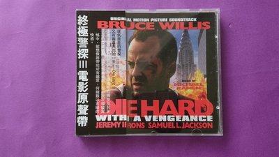 【鳳姐嚴選二手唱片】 電影原聲帶:Die Hard 終極警探3  (側標)
