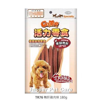 【另有多包免運賣場】☆SNOW☆ Gootoe 活力零食-鴨肝雞肉條180g TR76 (80021061