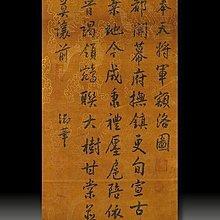 【 金王記拍寶網 】S271  中國清代書畫名家 手繪書法一張 罕見稀少~
