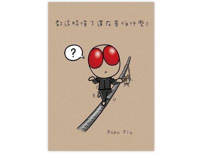《你還在害怕什麼》蒼蠅星球 / 插畫明信片 / 正面能量 /  勵志 /  手創市集