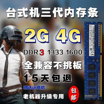 原裝兼容內存條DDR3 1333 1600 2G 4G 8G 臺式機內存條三代電腦 台北市