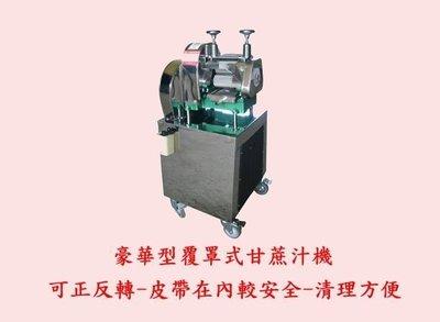 豪華型覆罩式甘蔗汁機1/2HP甘蔗榨汁機甘蔗機-陽光小站
