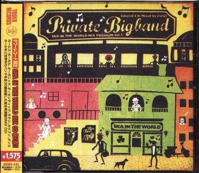 八八 - Private Bigband SKA IN THE WORLD MIX PREMIUM Vol.2 日版CD