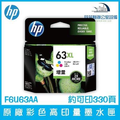 惠普 HP F6U63AA NO.63XL 原廠三色高印量墨水匣 約可印330頁