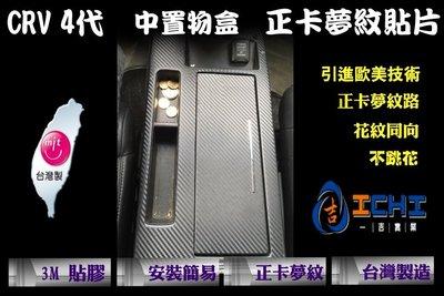 CRV 4代 中置物盒 正卡夢紋貼片/台灣製造、外銷歐美/本田,CRV4,CRV 4代,4代,CRV四代,CRV4改裝