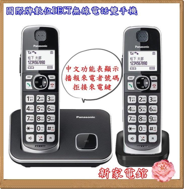 *~新家電錧~*【Panasonic國際牌 KX-TGE612 TW】 數位DECT雙子機無線電話【實體店面】