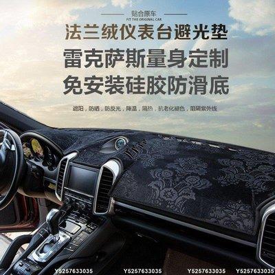 凌志ES350 ES240中控儀表避光墊工作臺防曬隔熱遮光改裝 內飾#夏季上新-SS5595
