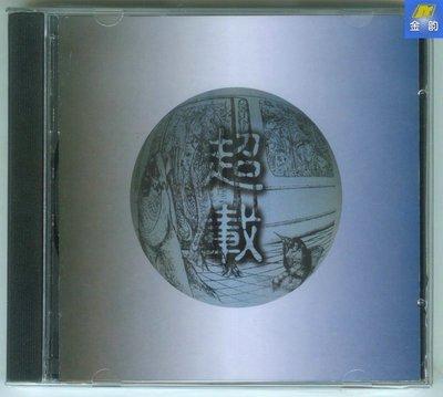 詩軒音像高旗&超載樂隊 超載 首張同名專輯 1996專輯 星外星再版CD-dp02