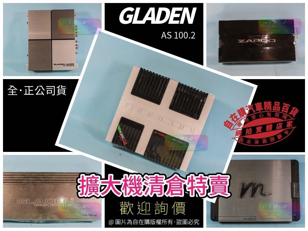 自在購 全新品 mosconi as 100.2 雙聲道 擴大機 GLADEN [格蘭登] MACRON  ZAPCO