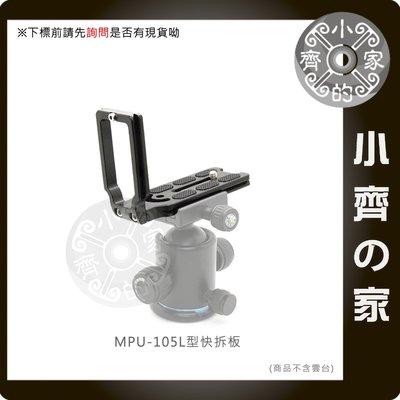 單眼數位相機/攝影機通用 1/4螺絲 L型快拆板 橫拍直角雲台板 側拍托架 MPU-105 小齊的家