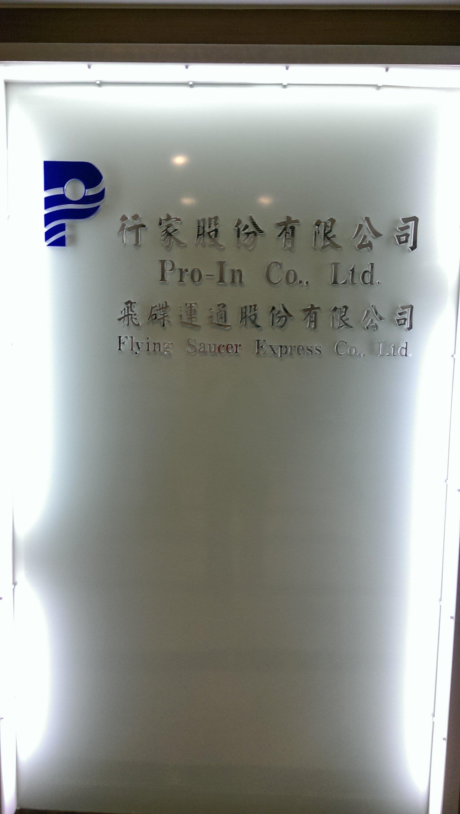 壓克力字  水晶字  公司牌  金鏡字  銀鏡字  立體字
