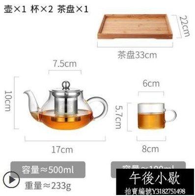 熱賣品免運 茶具泡茶壺家用過濾加厚耐熱...