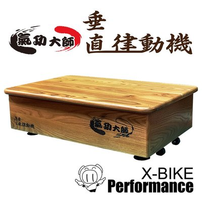 【 X-BIKE  晨昌】  U2氣功...