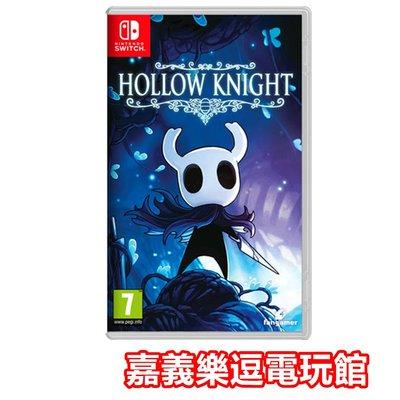 【NS遊戲片】SWITCH 窟窿騎士 空洞騎士 Hollow Knight ✪中文版全新品✪嘉義樂逗電玩館